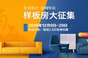 集团25周年庆,尚海整装样板房大征集