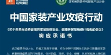 凝聚人心,共战疫情丨聚通集团《中国家装产业攻疫行动》响应承诺书