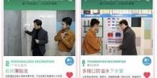 住上海 选尚海 | 多重服务举措 全心关怀客户