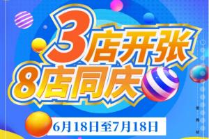 尚海整装11店联庆 | 6.18 ~ 7.18 三店开张,八店同庆