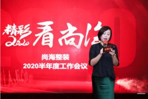 精彩2020看尚海 | 尚海整装半年度工作会议&下半年启动晚宴圆满举行
