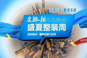 8.10-16日 | 尚海整装-盛夏整装周:狂欢七天,惠享不停!