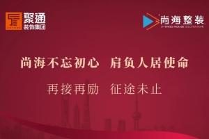 【聚通集团·尚海整装26周年】 持之以恒 匠心筑家  住上海,选尚海——您值得信赖的整装服务商