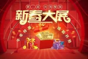 尚海整装新春大展 | 2021申城市民家装首选品牌