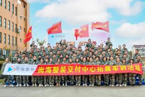 凝聚力、执行力!开年尚海整装军训吹响集结号