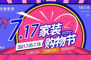 福利来袭 | 尚海整装第二届7·17购物节强势启动!