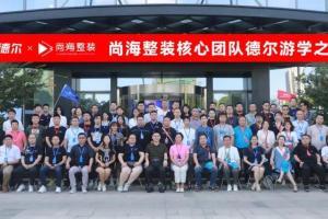 德尚之约 | 尚海整装百人核心团队德尔游学之旅圆满落幕