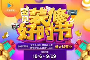 礼惠全城 | 金秋九月,装修好时节到啦!