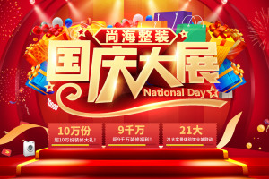 迎国庆惠民生| 尚海整装国庆大展发放超9千万装修福利!